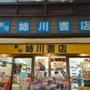 にゃんこ堂🐱  東京都神保町