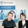 AIやクラウドで仕事はどう変わる?|NTT東日本オンラインセミナー