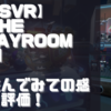 【PSVR】【THE PLAYROOM VR】を遊んでみての感想と評価!