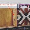 IKEAの木製ファイルボックスをヘリンボーン柄にDIY!雑誌を隠しておしゃれに収納!