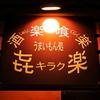 【オススメ5店】日立・ひたちなか(茨城)にある郷土料理が人気のお店