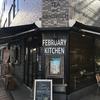 浅草の裏路地にひっそり佇むおしゃれカフェでモーニング〜FEBRUALY KITCHEN〜