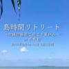 島時間リトリート 〜沖縄の離島で過ごす夏休み〜 in 西表島 2019.9/14-16