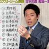 【点と点が繋がる歴史の授業!】オリラジ中田の「YouTube大学」を紹介する記事。