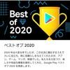 【Google Play ベストオブ 2020】各部門最優秀賞