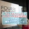 フォーポイントバイシェラトン名古屋宿泊記 SPGアメックス持ちチタン特典でjrスイートへ無料アップグレード