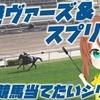 2019香港ヴァーズ&スプリントを当てたい【通常は新馬戦ブログ】