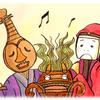 楽器の妖怪たち