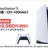 【新着情報】PS5 抽選販売受付中!!🎮ヤマダ電機