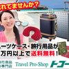 【スーツケース/旅行用品/バッグの専門店トコー】オンラインショップ