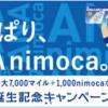 【nimoca利用履歴紹介サービス】ニモカポイントをWeb上で確認するための必須な手続き