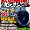 鉄道無線を聞いてみよう (三才ムック vol.557)