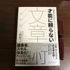 【書評】『才能に頼らない文章術』上野 郁江