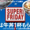 ソフトバンクのスーパーフライデーで吉野家の牛丼をもらってみた【2019】2月は毎週金曜日に牛丼並盛り一杯もらえて感動!