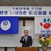 大好き いばらき 県民会議の総会を開催しました(平成25年5月21日)