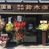 日本酒が美味しく味わえる酒屋さんが秋葉原にオープン