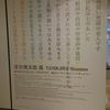 『谷川俊太郎 展』 感想