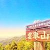【日本百名山】雲取山(くもとりやま)