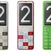 携帯は高校生から15年ずっとauです