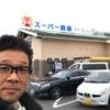 人と人との温かさを感じる浜松市和合町の「和合の湯」は、昔懐かしい銭湯のようでした。