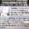 【カンヌ国際映画祭】是枝監督「万引き家族」がパルムドール受賞!