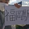 関西に来てます。18日、おなかの学校で先生やります( ´﹀` )