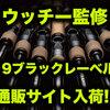 【DAIWA】内山幸也プロ(ウッチー)監修のフロッグに特化したロッド「19 ブラックレーベル LG 631MHFB-FR・SG 671MHFB-FR」発売!通販有