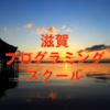 【徹底比較】滋賀のおすすめプログラミングスクール・教室6選!