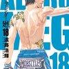 オールラウンダー廻 / 遠藤浩輝(17)(18)、マキちゃんとメグル、それぞれの決勝戦