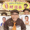 其の55 昭和の名ブランディング〜ミスタードーナツ ②