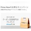 初購入で2000円引き!!!Amazonプライムnowがお得ですごかったのでオススメです!!!