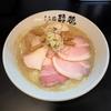 【らぁ麺 飛鶏】鶏白湯ラーメンの愛知の覇者〈愛知県春日井市〉