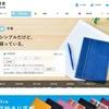 某大手手帳メーカーのWebサイトを調査した件(趣味)