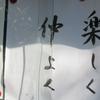 山門の人生の教示   社会生活の基本「正しく・楽しく・仲よく」