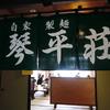 口撃! 琴平荘 2017  期間限定営業スタート(^^♪