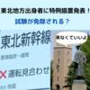 【早稲田入試】東北在住者は共通テストで合否判定可能に!?