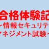 【合格体験記~情報セキュリティマネジメント~】