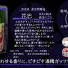 【木曜日の季節物】花巴 水酛純米直汲にごり 【FUKA🍶YO-I】