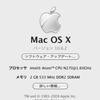 MacOSX 10.6.2は、Atom をサポートせず・・・ だが、回避可能!