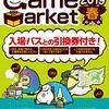 【ゲームマーケット2019春】遂に来ましたこの時期が。みなさまウズウズしているか?しているだろうかっ!?そう、ゲームマーケットだよ!〈気になるボドゲまとめ〉vol.1