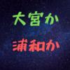【Uber Eats】埼玉で鳴る場所やオススメの稼働エリアってあるの?