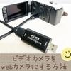 ビデオカメラをwebカメラにする方法(低予算で!)