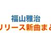 怒涛の新曲ラッシュ!福山雅治の未リリースの新曲10選!