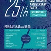 【告知】PLASTIC THEATER 25th ANNIVERSARY PARTY