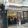 阿宗麺線 忠孝店(忠孝復興駅)~台湾 B級グルメ