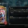 【Shadowverse】十禍絶傑アディショナルカード評価
