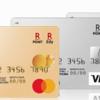 楽天ゴールドカードSPU倍率大幅改悪で無価値化。楽天プレミアムカードの価値が急上昇のワケ