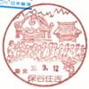 【風景印】保谷住吉郵便局