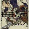 【マンガ】Mujin -無尽- 第1巻紹介 ★★★★★