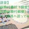 【国際送金】海外へ保険付書状で現金を送る方法(国際保険付郵便)!郵便局から香港へ送ってみた!
